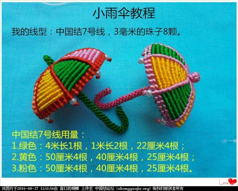 中国结论坛 小雨伞教程  立体绳结教程与交流区 121156gtuapaeg555t88oo