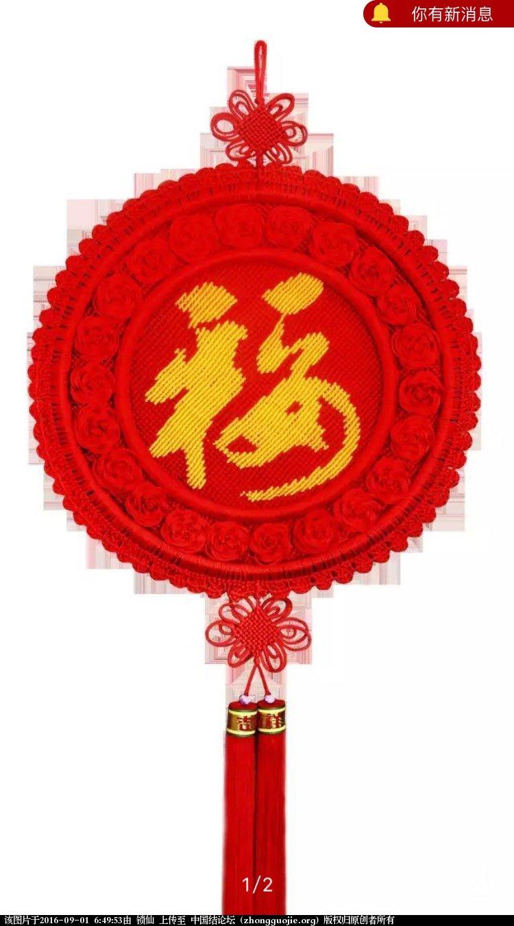 中国结论坛 求助  结艺互助区 064953dk0njj9m0ukv1vbp
