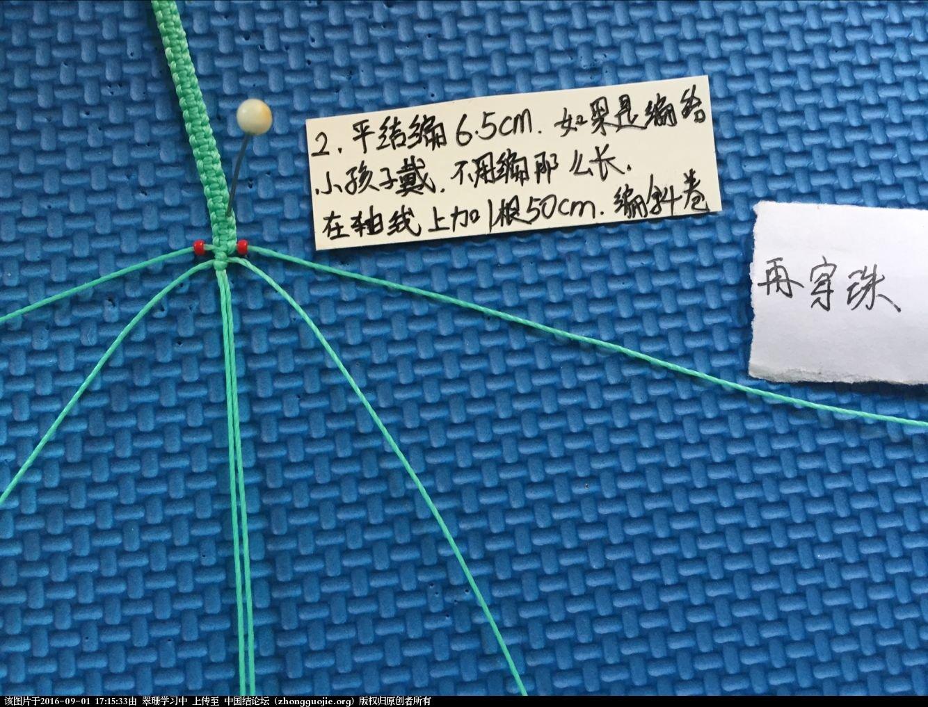 中国结论坛 【开心果结缘庄】macrame一片雪花的手链教程 开心果,雪花 图文教程区 165906wl59594tbnu6mn6h