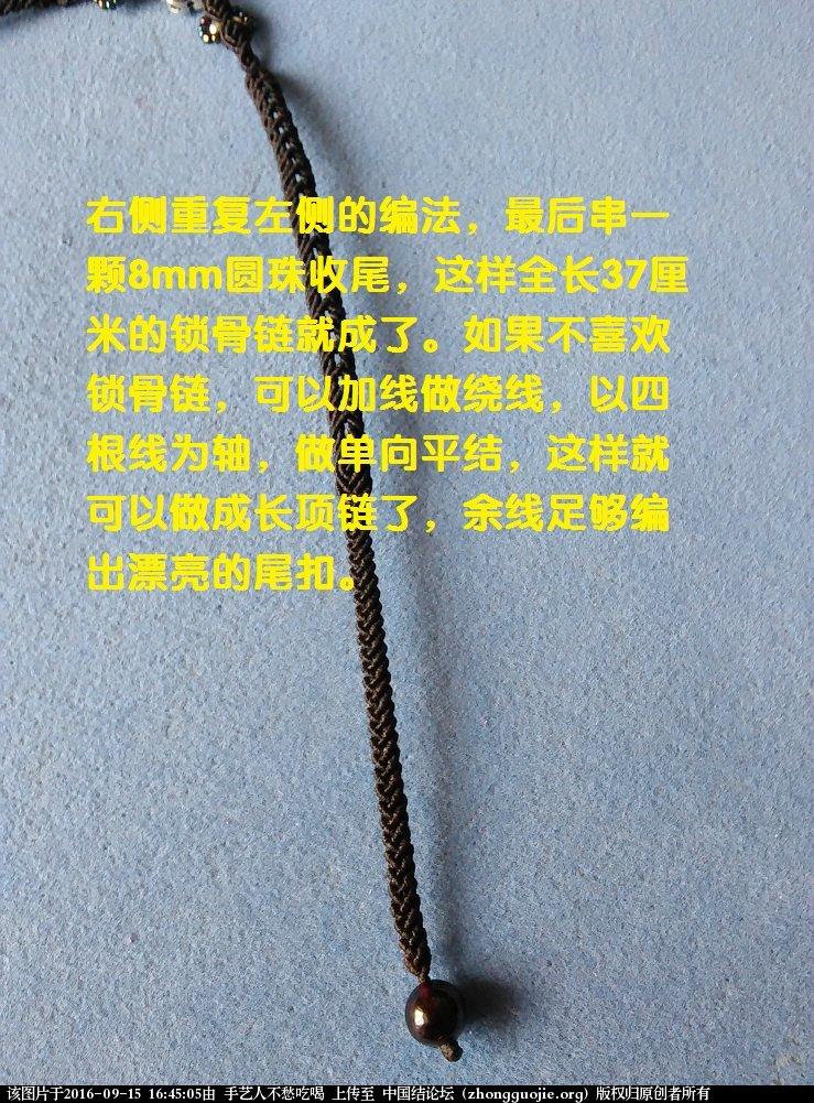 中国结论坛 松石吊坠锁骨链教程 吊坠 图文教程区 163812z465z2rj2zocj416