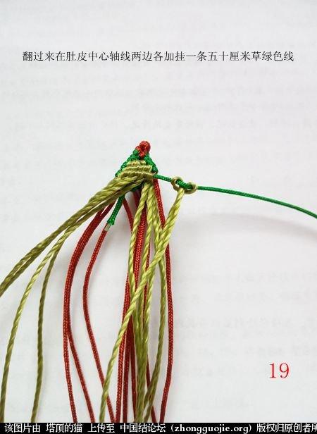 中国结论坛 蝈蝈的编法  立体绳结教程与交流区 153645q7m4b8g17184bxmf