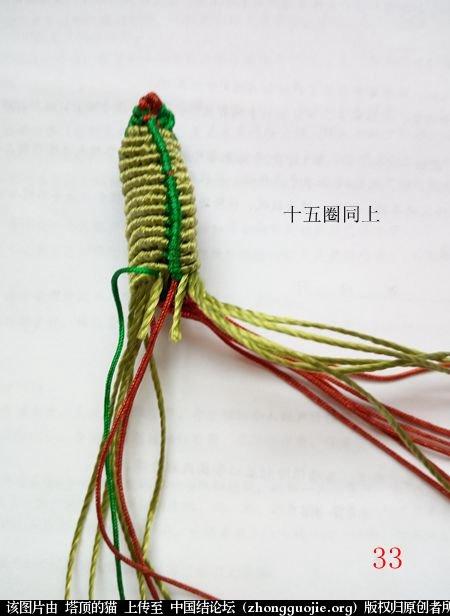 中国结论坛 蝈蝈的编法  立体绳结教程与交流区 154531qzl4s11sd19up1su