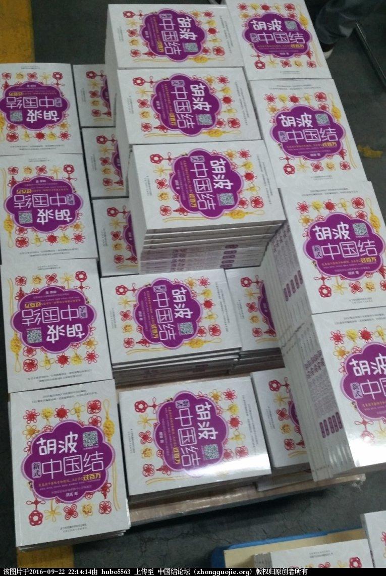 中国结论坛 我的新书《胡波新式中国结》印刷出来了  论坛公告 220653uat8vlq3zx03vent