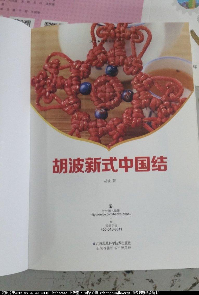 中国结论坛 我的新书《胡波新式中国结》印刷出来了  论坛公告 220654awylycznzhrh0w03