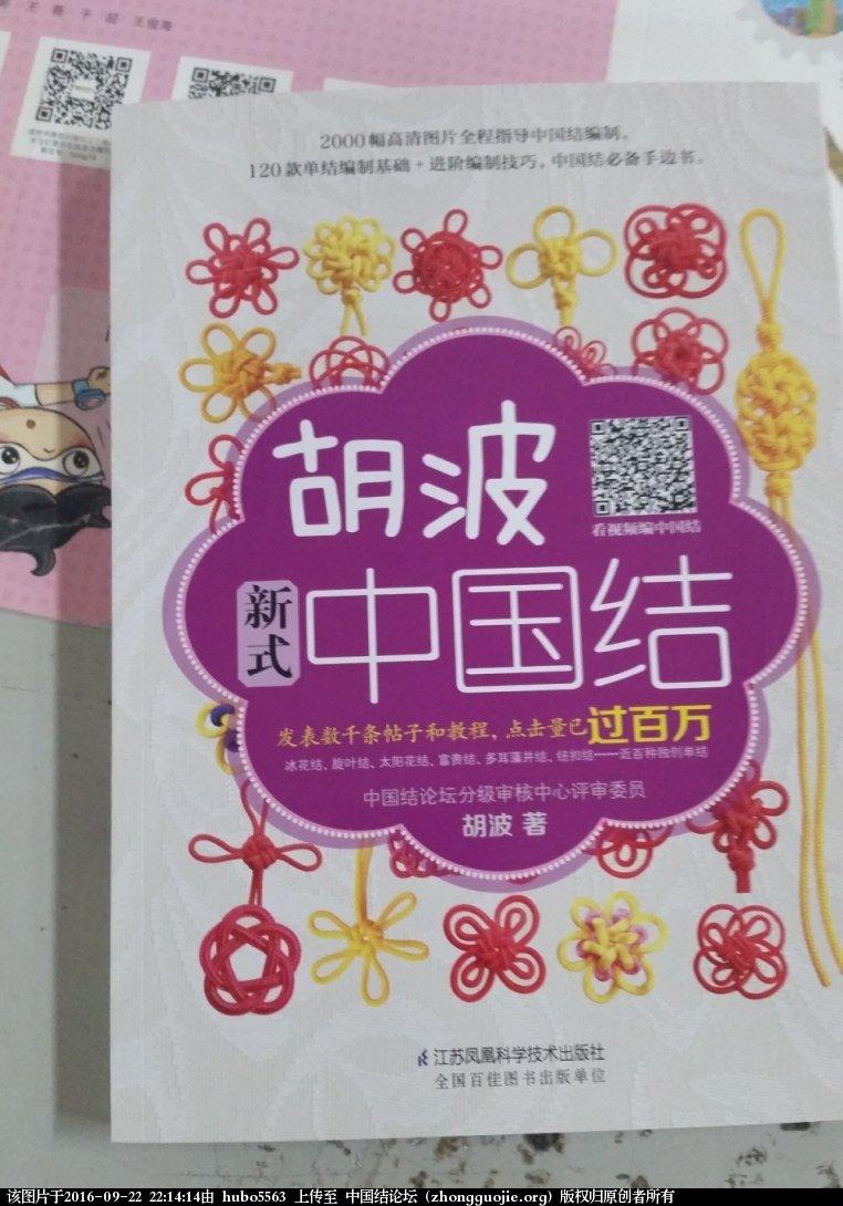 中国结论坛 我的新书《胡波新式中国结》印刷出来了  论坛公告 220654bdfdwajagwkx6kgw