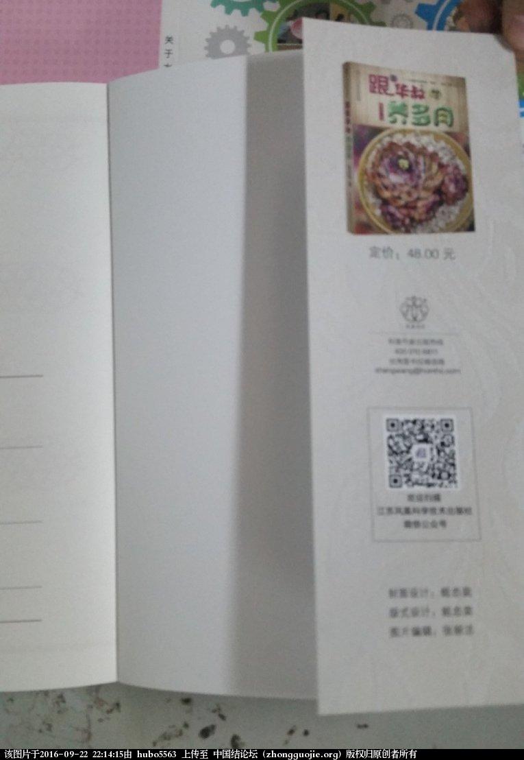 中国结论坛 我的新书《胡波新式中国结》印刷出来了  论坛公告 220657gtsuqeeesfczfqm2