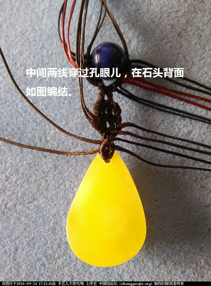 中国结论坛 小巧型蜜蜡水滴吊坠项链教程 吊坠,项链 图文教程区 170728db0jlzub0gg033db