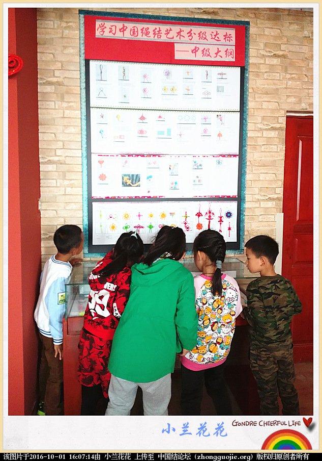 中国结论坛 第一届校园师生中国结作品展 中国,校园 结艺网各地联谊会 153657boav5u77se5egva8