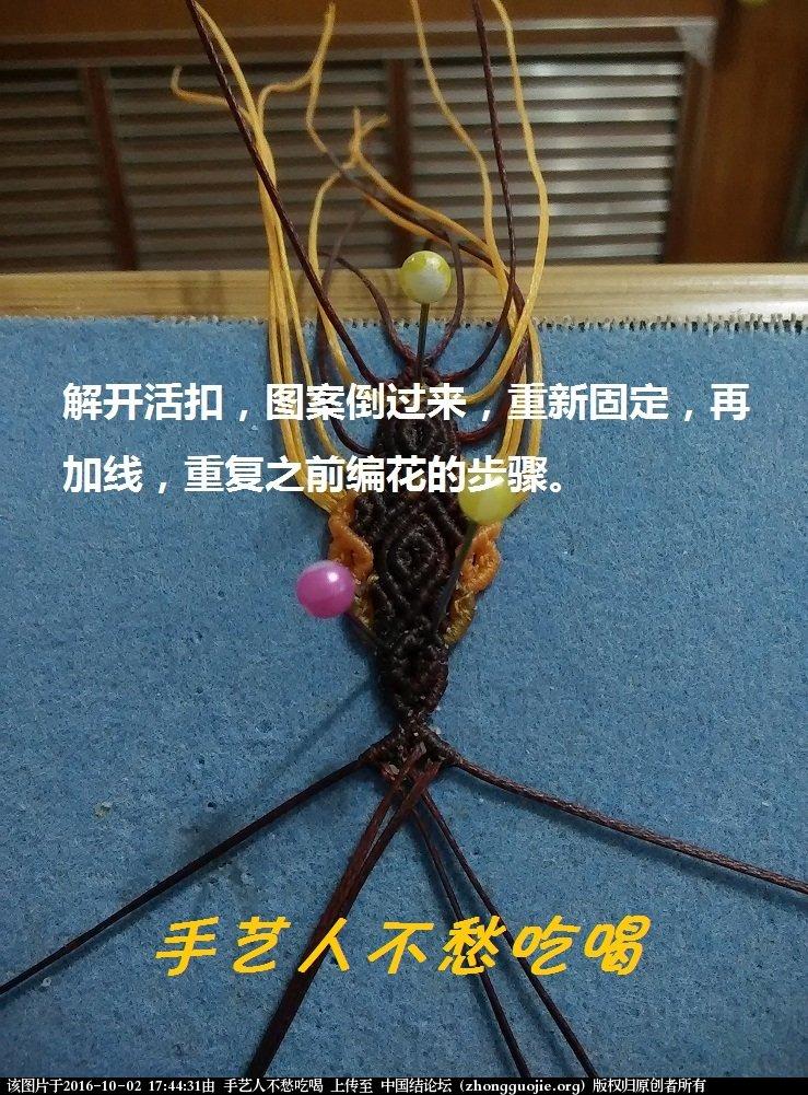 中国结论坛 双面同花印度玛瑙车挂  图文教程区 174041v0vixxphhh5h0hah