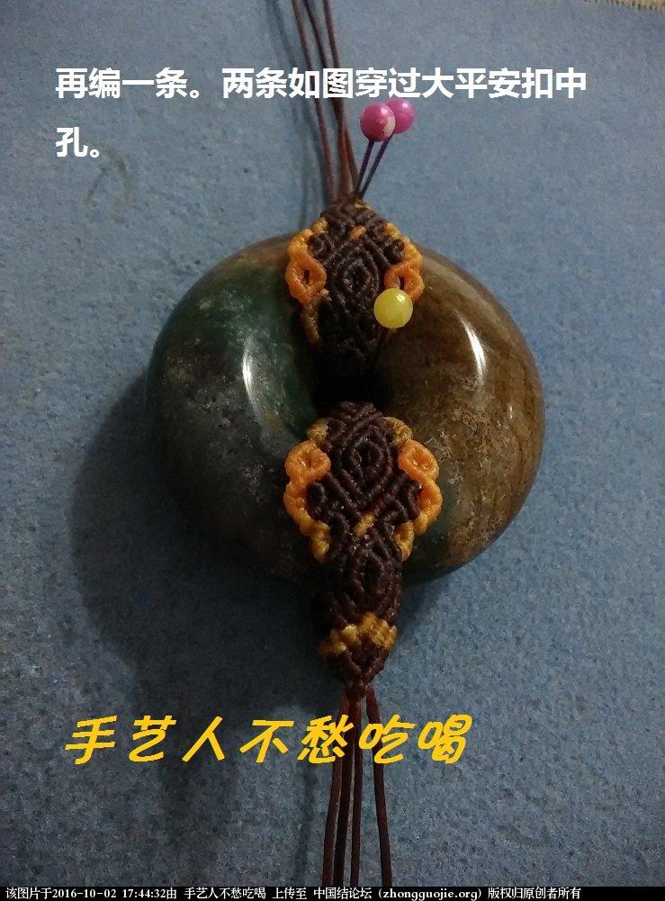中国结论坛 双面同花印度玛瑙车挂  图文教程区 174042v333hf4entnnhsnt