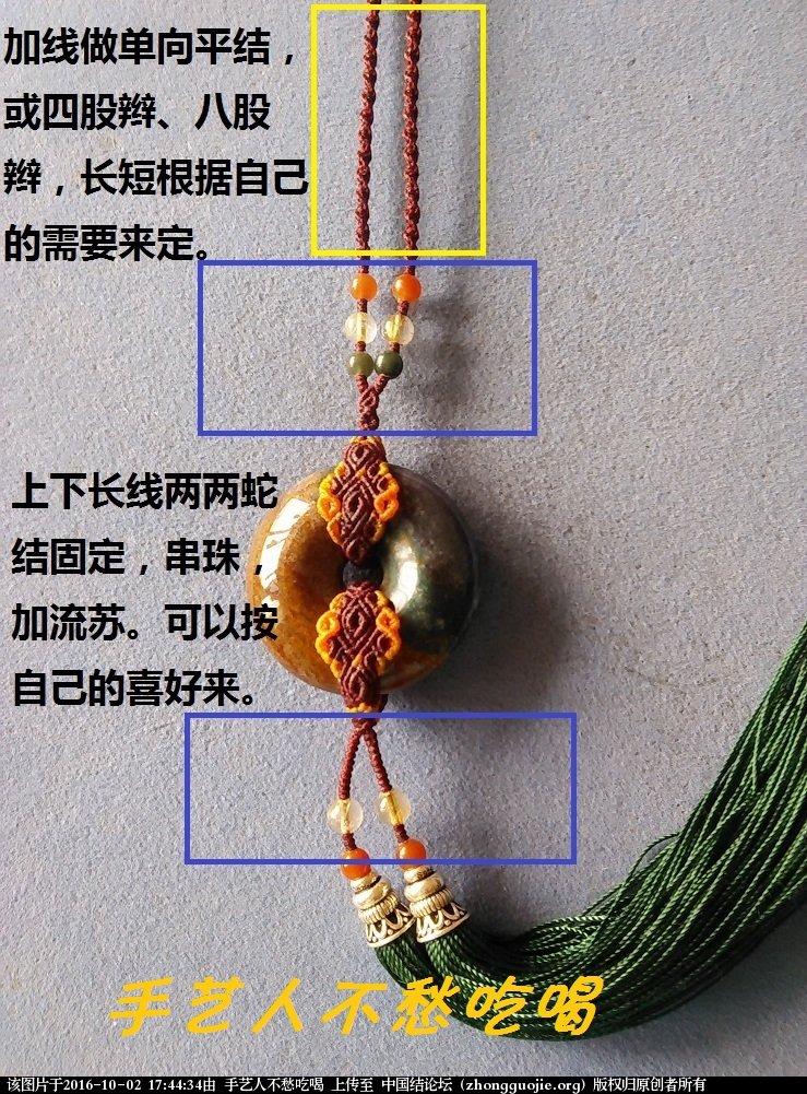 中国结论坛 双面同花印度玛瑙车挂  图文教程区 174043l7e2qp6hdhheiij2