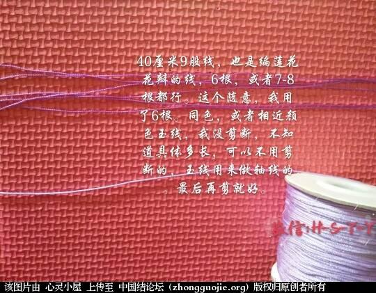 中国结论坛 莲花花托简易过程图  图文教程区 105616xmphttgukfoekwvu