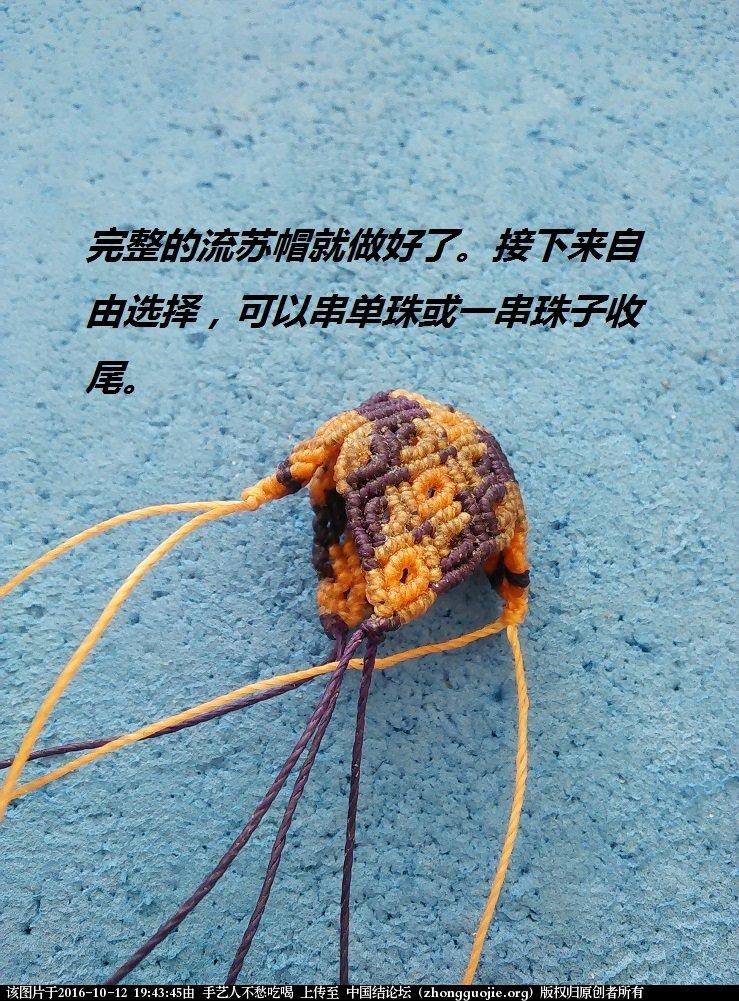中国结论坛 流苏帽教程1  图文教程区 193441wzs1kg8g5xrfs5xb