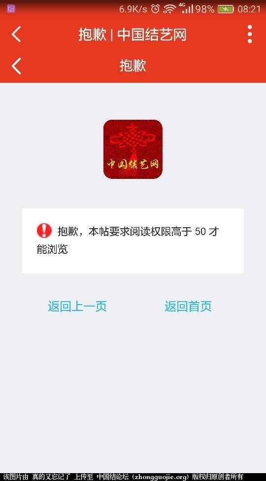 中国结论坛   论坛使用帮助 082245m9u2hzgaatuqg12q