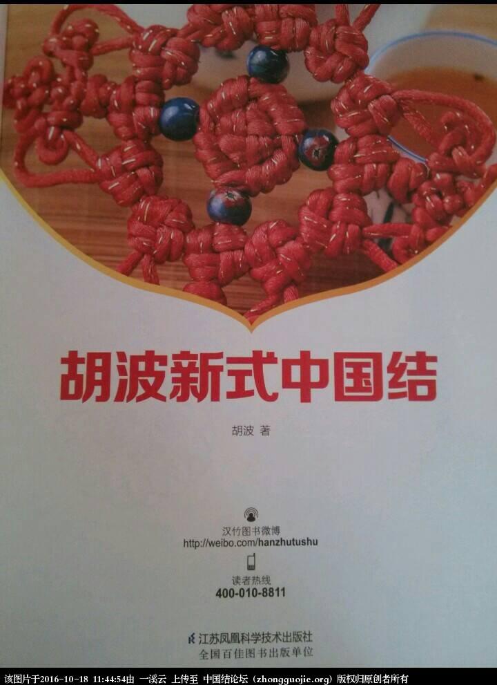 中国结论坛 京东预订的书收到了  作品展示 114454kmf8jl11h5tv8ft5