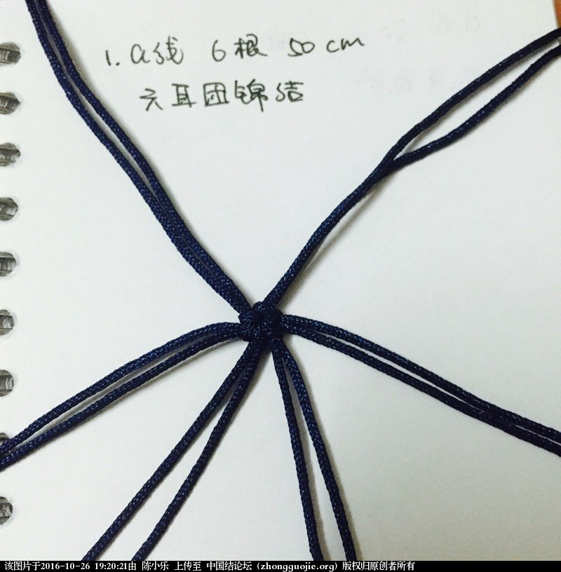中国结论坛 新鲜出炉,蓝菇教程  立体绳结教程与交流区 192021cgdkzrddkcdwzdid