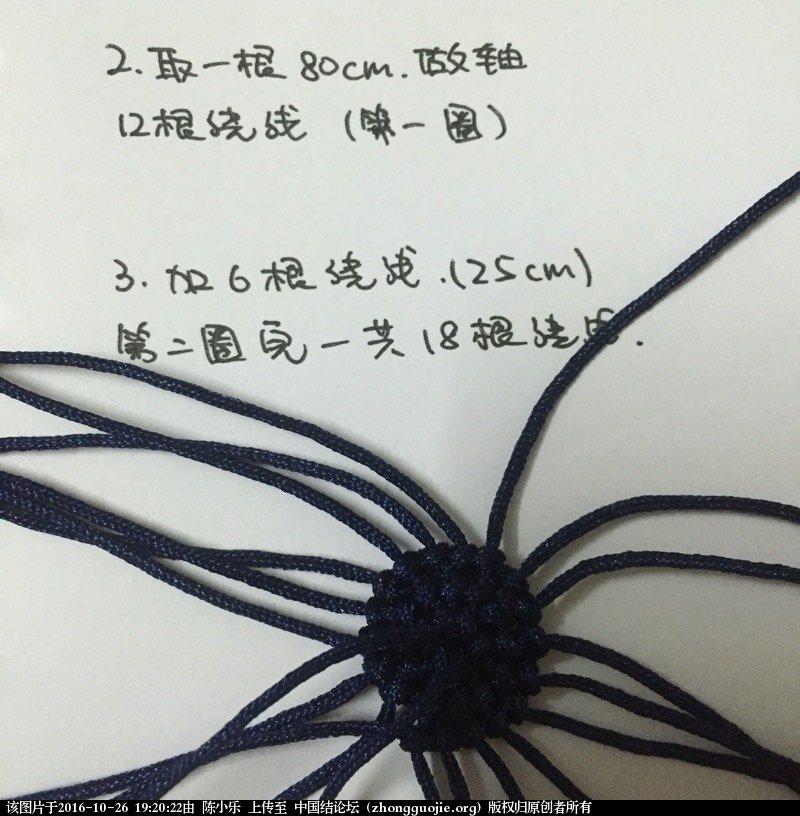 中国结论坛 新鲜出炉,蓝菇教程  立体绳结教程与交流区 192022lsisnivhzkk2243t