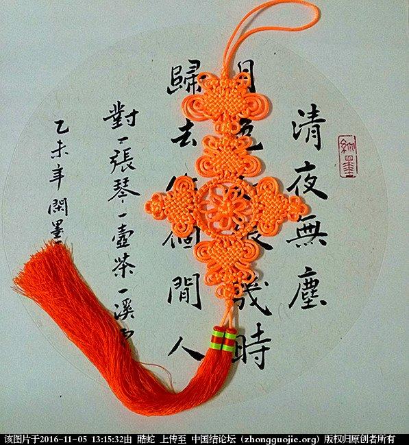 中国结论坛 酷蛇:学中国结以来的作品展示  作品展示 131311p4agsa7ddzzel964