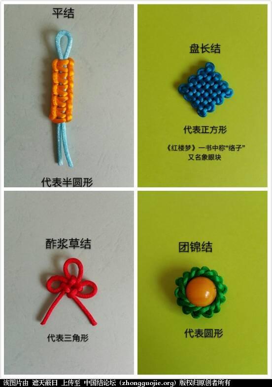 中国结论坛 做了几个传统基础结展示 传统思想有哪些 作品展示 064643dlfzw4u4p6ucd6u4