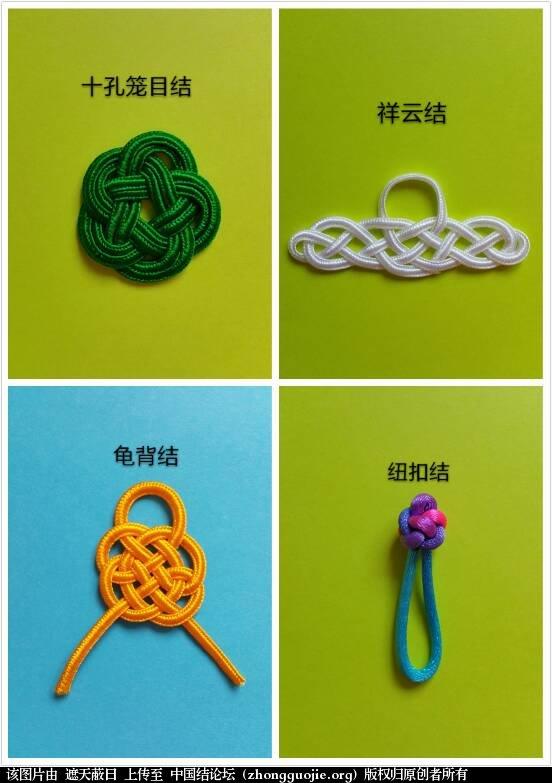 中国结论坛 做了几个传统基础结展示 传统思想有哪些 作品展示 064643rxanrgbkho2n2bub