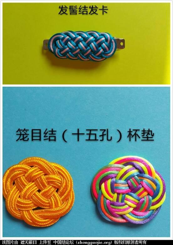 中国结论坛 做了几个传统基础结展示 传统思想有哪些 作品展示 064644kuwxy6v7v750u6wr