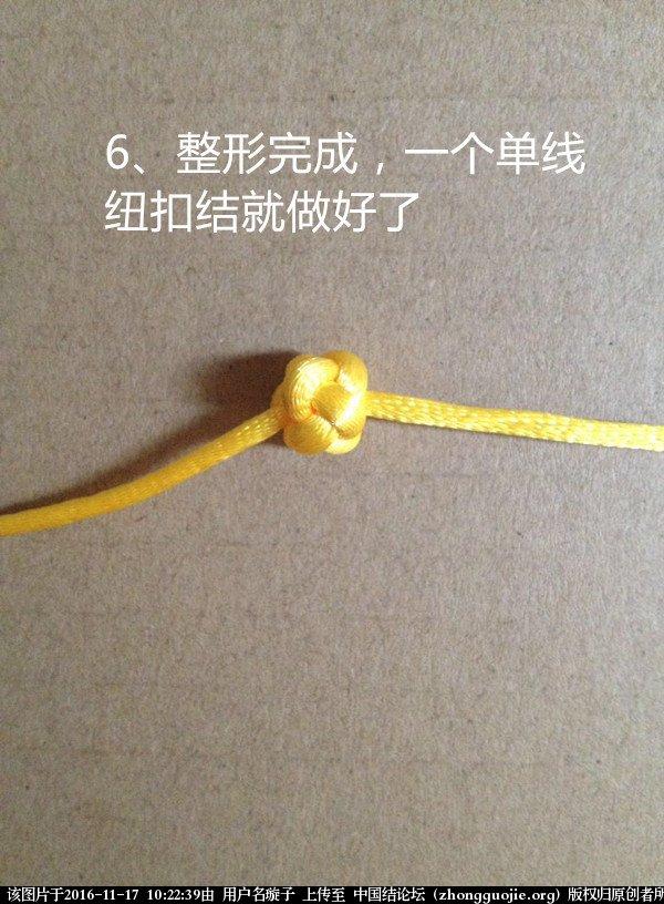 中国结论坛 单线纽扣结简单编法 纽扣结 基本结-新手入门必看 102059zolnjilzsbu9w6nr