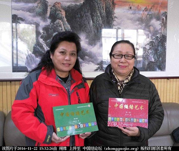 中国结论坛 《中国绳结艺术》新书(第二册)发布----通知 中国,艺术 中国结文化 152556q81of5eo54l51433