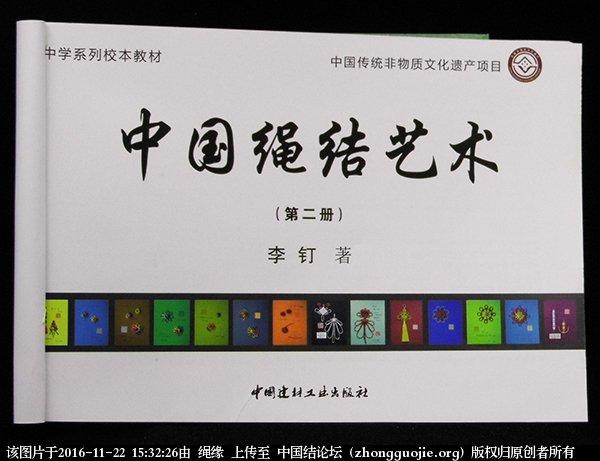 中国结论坛 《中国绳结艺术》新书(第二册)发布----通知 中国,艺术 中国结文化 152840ozcvza3nnycu2jb2