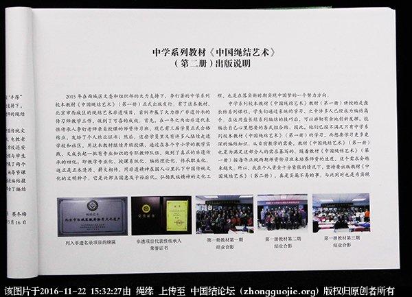 中国结论坛 《中国绳结艺术》新书(第二册)发布----通知 中国,艺术 中国结文化 152920i8hvhl393rz7lnf9