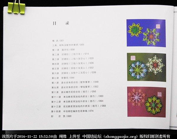 中国结论坛 《中国绳结艺术》新书(第二册)发布----通知 中国,艺术 中国结文化 152946yag7z5xaxe0uxmo9