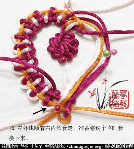 中国结论坛 心宝(珠针固定编法)  兰亭结艺 125712hq880g2xv6g0zp5g
