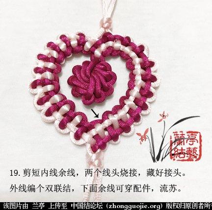 中国结论坛 心宝(珠针固定编法)  兰亭结艺 125718apf9qpztkkt92hqt