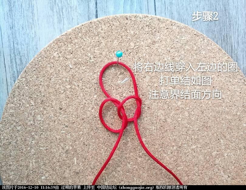 中国结论坛 二回盘长结教程  基本结-新手入门必看 111639ck1f9f4n440999k0