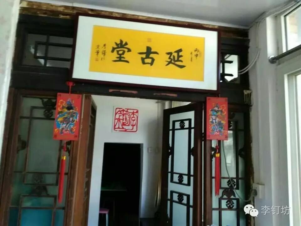 中国结论坛 《中国绳结艺术》第二册第一期师资班开学记实 西城区,中国,北京,艺术,中学 中国结文化 084518f6g5g6z66u1gu5gg