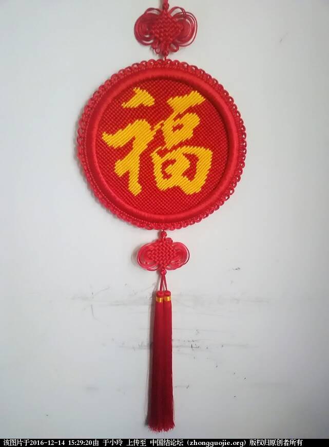 中国结论坛 福字字板  图文教程区 152920fh7lu9a0h5k104hp