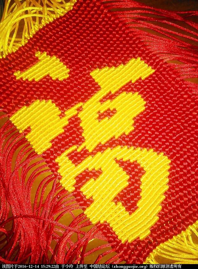 中国结论坛 福字字板 斜卷结福字编法,中国结福字编法步骤,中国结字板工具手机版 图文教程区 152922cv8u33b3ngvkfixz