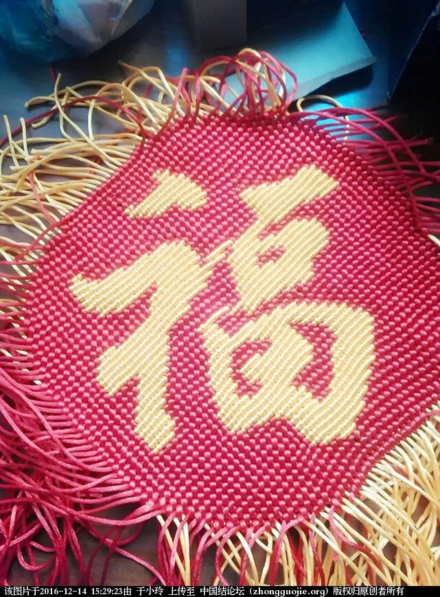 中国结论坛 福字字板 斜卷结福字编法,中国结福字编法步骤,中国结字板工具手机版 图文教程区 152923r9q2enzydd922wyz