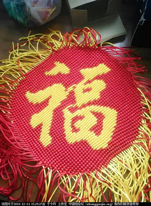 中国结论坛 福字字板  图文教程区 152926c78118ev18xjjuuu