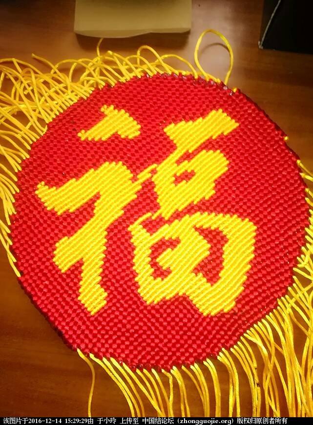 中国结论坛 福字字板 斜卷结福字编法,中国结福字编法步骤,中国结字板工具手机版 图文教程区 152929ze5ibbzd5w15pc1h