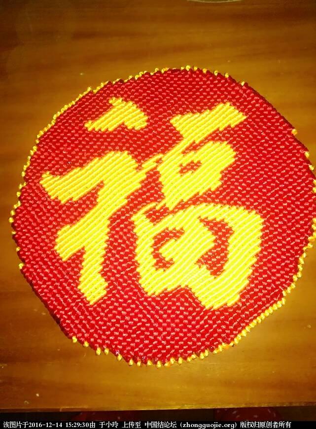中国结论坛 福字字板 斜卷结福字编法,中国结福字编法步骤,中国结字板工具手机版 图文教程区 152930y02200m240tekefw