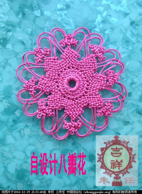 中国结论坛 自设计八瓣花  作品展示 213234q3kbbbbk3klx6x72