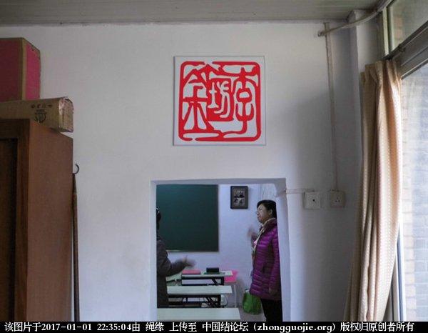 中国结论坛 2016年12月3日教材第二册第一期师资传习班开学  中国结文化 220805jcblsmmm4oo6of7t