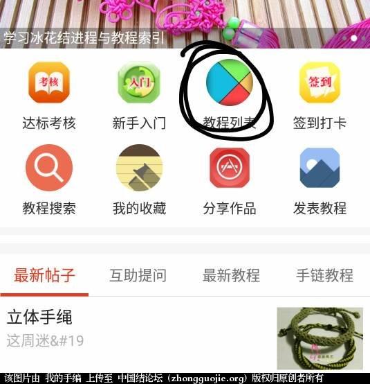 中国结论坛   结艺互助区 092828r56551s1r6a1rm99