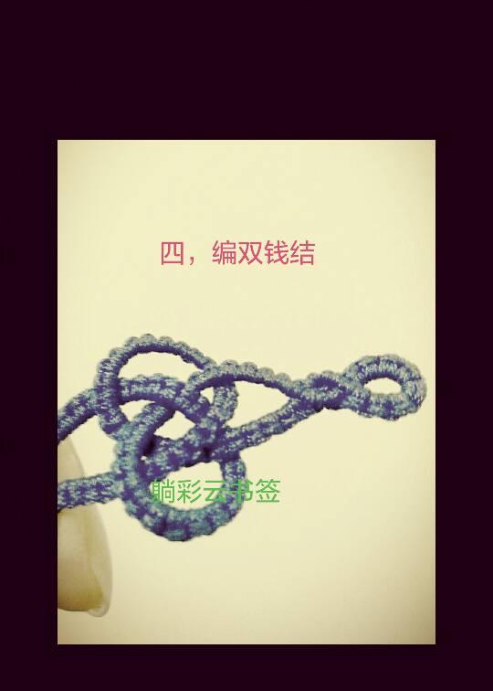 中国结论坛 金钱结书签教程  图文教程区 200108f2hl0piiapzlji0f
