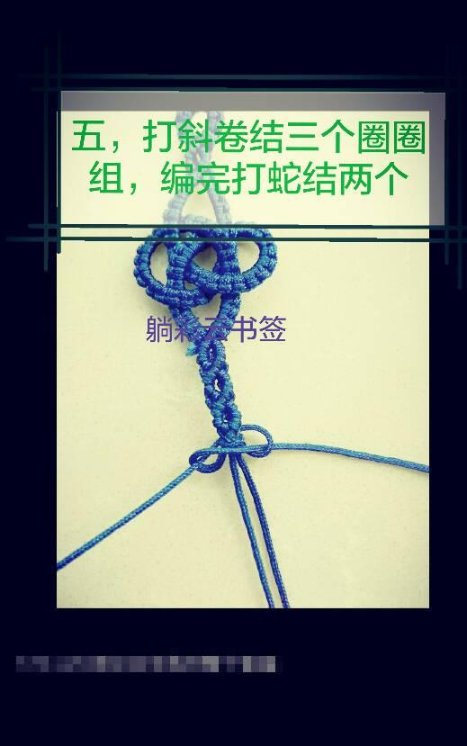 中国结论坛 金钱结书签教程  图文教程区 200108jzi55v9lzv57ic45