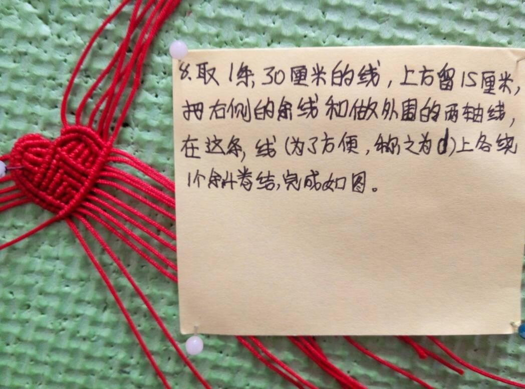 中国结论坛 心连心(两心)手链教程  图文教程区 144732fs3325r4sdvilgdg
