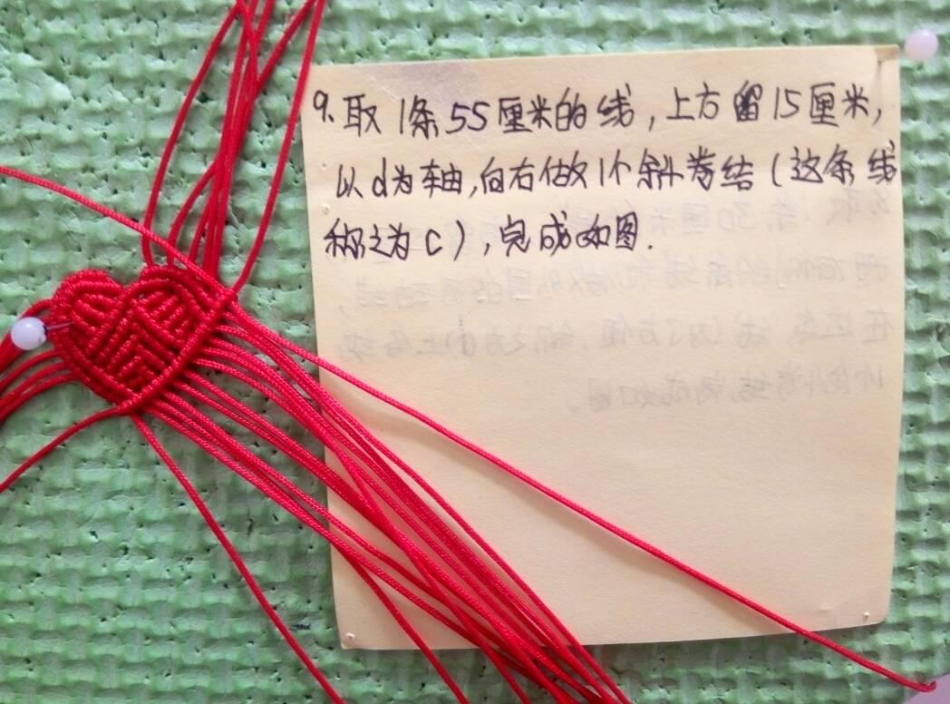 中国结论坛 心连心(两心)手链教程  图文教程区 144733g7e7payoe7i7weeb