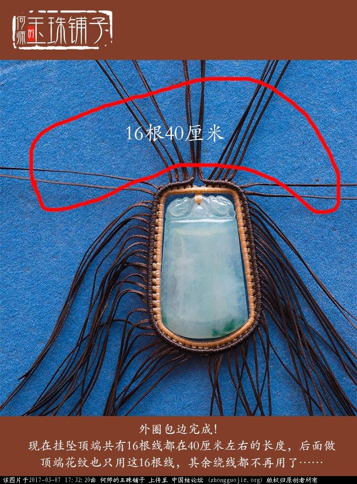 中国结论坛 实用手作【方形翡翠挂坠包边】 翡翠 图文教程区 172318arz8gxzqxgrjrlsr