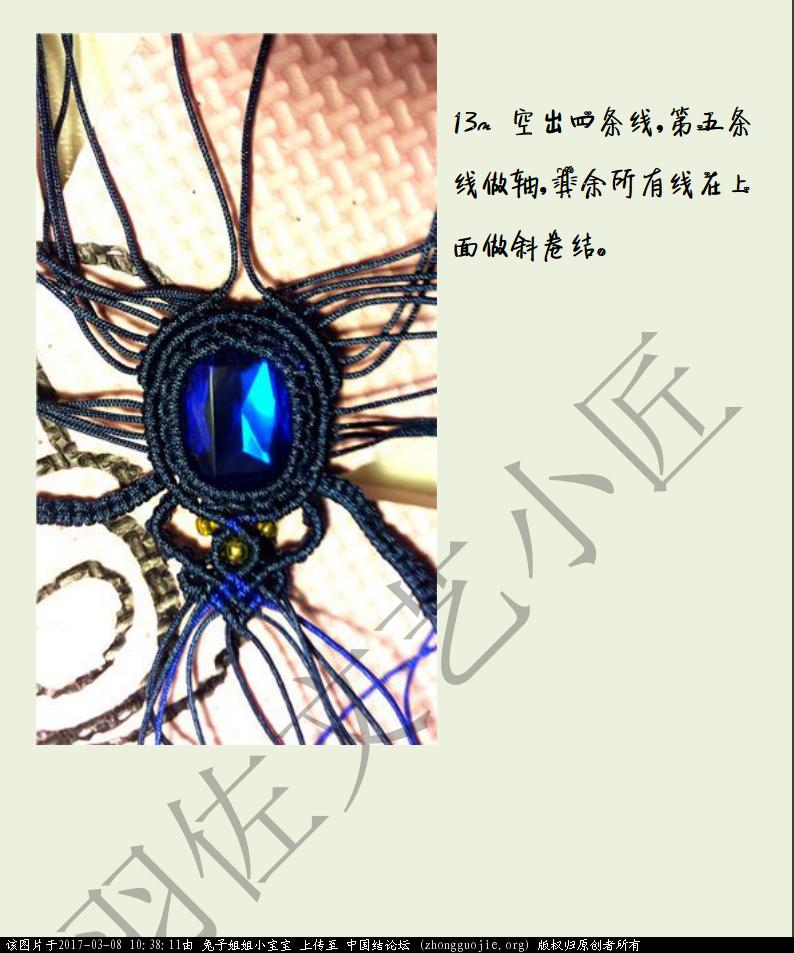中国结论坛 包石头项链步骤 项链 图文教程区 103753fnp7n7np1n0330bj