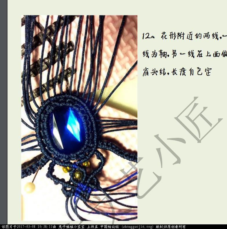 中国结论坛 包石头项链步骤 项链 图文教程区 103753tty5lftkgfg0ieog